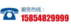 电话:15854829999